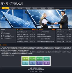 IT科技/软件公司